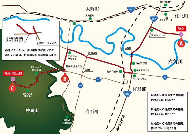 杵藤葬祭公園マップ