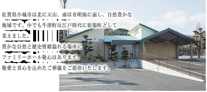 佐賀県小城市にあるファミリーホール敬心
