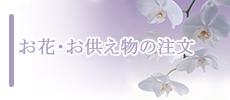 供花・供物注文